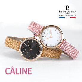 ピエールラニエ カリーヌコレクション CALINE レザーベルト レディース腕時計ブランド 雑誌掲載商品 フランス 防水 p013m620 p014h920 p014h930
