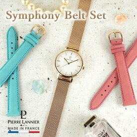 ピエール ラニエ シンフォニー レディース 腕時計ブランド 替えベルト付き 特別セット 丸型 メッシュベルト 革ベルト P092L905 P092L906 送料無料
