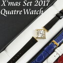 ピエールラニエ キャトルウォッチ クリスマス限定セット レディース腕時計 ひし形 替えベルト付 P474A