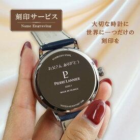 ピエールラニエ 刻印サービス 世界で一つの腕時計 プレゼント 贈り物 お祝い 就職 入学 受験 24-2 いい夫婦の日 結婚記念日クリスマス ペアウォッチ 名入れ