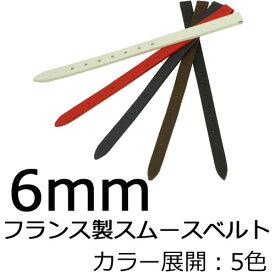 腕時計ベルト 腕時計バンド 時計 ベルト 6mm 牛革 本革 スムース仕上げ S4 S6