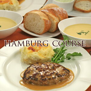 シェフ手作りのコース料理を簡単に美味しく[黒毛和牛ハンバーグのコースセット](2人前)誕生日や結婚記念日など特別な日のディナーにいかがですか?