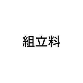 組立設置サービス ¥3,960