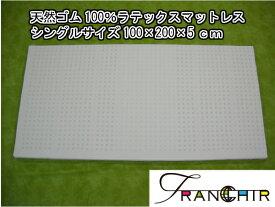 ラテックス高反発マットレス シングル 100x200x5