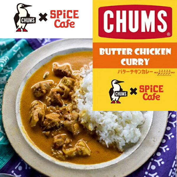 CHUMS チャムス バターチキンカレー Butter Chicken Curry (CHUMS×SPICE Cafe) (CH64-1003) カレー スパイスセット BBQ キャンプ (ネコポス対応商品)