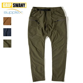 GRIP SWANY / SUPPLEX GEAR PANTS サプレックスギアパンツ (SUPPLEX) (GSP-44) (グリップスワニー) (2020春夏) (クーポン対象外)