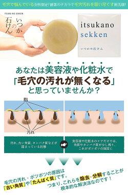 いつかの石けんいつかの石鹸itsukanosekken満足度97%水橋保寿堂製薬酵素洗顔酵素石鹸洗顔石鹸酵素100g