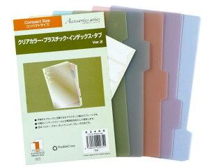 コンパクトサイズ(バイブルサイズ) クリアカラー・プラスティック・インデックス・タブ