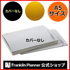 Notebook system notebook Franklin planner 2018 that I bind it and begin in notebook January, 2018, and there is no Franklin planner in A5 organizer cover