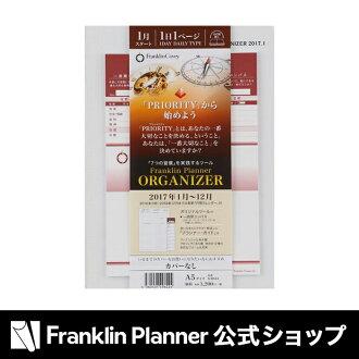 Franklin Planner-bound notebook starts 1/2017, A5 Organizer cover notebook system Organizer refills Franklin Planner 2017 10P28Sep16