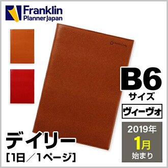 Franklin planner binds it, and begin notebook January, 2018; B6 オーガナイザーヴィーヴォ notebook system notebook refill Franklin planner 2018