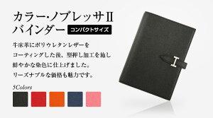 【コンパクトサイズ】カラーノブレッサ・バインダー2】【フランクリンプランナーバインダー】【リング径20mm】