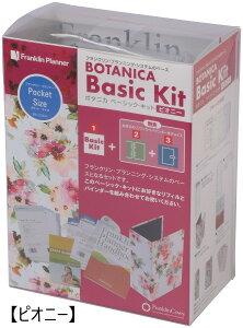 【公式】ポケットサイズ(6穴)ボタニカ・ベーシック・キット