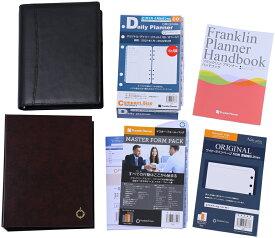 【公式】コンパクトサイズ 1日2ページ デイリー スターター・キット(日本語版) 2021年1月始まり4月始まり(15ヶ月) リフィル バイブルサイズ バインダー 手帳 システム手帳 スケジュール帳 フランクリンプランナー FranklinPlanner