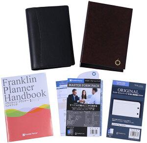 【公式】ポケットサイズ (ナローサイズ 変形) バインダー・キット送料無料 手帳 システム手帳 スケジュール帳 ダイアリー 7つの習慣 フランクリンプランナー フランクリン FranklinPlanner Frankli