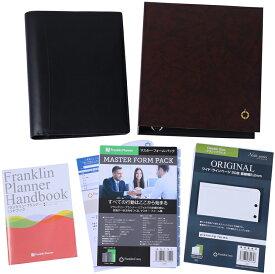 【公式】クラシックサイズ (7穴 A5 変形サイズ) バインダー・キット送料無料 手帳 システム手帳 スケジュール帳 ダイアリー 7つの習慣 フランクリンプランナー フランクリン FranklinPlanner Franklin Planner