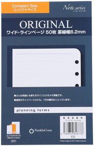 【公式】コンパクトサイズ(バイブルサイズ) オリジナル・ワイド・ラインページ(6.2mm)