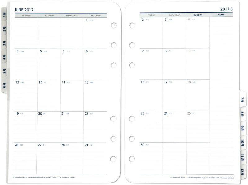 コンパクトサイズ (バイブルサイズ幅広) 6穴ユニバーサル 見開き月間カレンダー(日本語版)2018年1月始まり