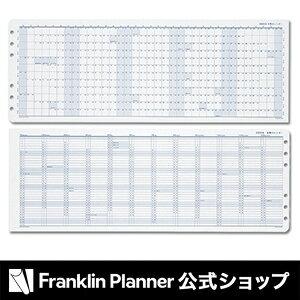 コンパクトサイズ(バイブルサイズ幅広) リングタイプ用 6穴年間カレンダー 日本語版2018年1月始まり