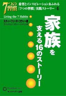 """16""""七個習慣""""實踐故事 4 家庭支援的故事 10P30May15"""