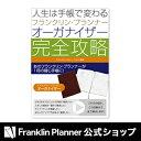 『人生は手帳で変わるフランクリン・プランナーオーガナイザー完全攻略』