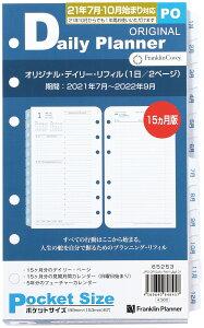 【公式】ポケットサイズ(ナローサイズ 変形) 6穴 オリジナル・デイリー・リフィル(1日2ページ) 2021年7月10月始まり兼用(15ヶ月版)日本語版 フランクリン・プランナー 手帳 システム手帳