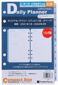 【公式】フランクリン・プランナー コンパクトサイズ (バイブルサイズ 幅広) 6穴 オリジナル・デイリー・リフィル(1日2ページ) 2021年1月始まり4月始まり兼用(15ヶ月版) 日本語版 手帳 システム手帳 スケジュール帳