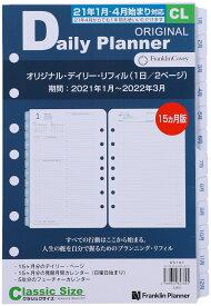 【公式】フランクリン・プランナー クラシックサイズ (A5 サイズ 変形) 7穴 オリジナル・デイリー・リフィル(1日2ページ) 2021年1月始まり4月始まり兼用(15ヶ月)日本語版 手帳 システム手帳 スケジュール帳