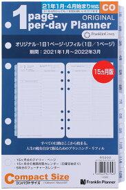 【公式】フランクリン・プランナー コンパクトサイズ (バイブルサイズ 幅広) 6穴 オリジナル・デイリー・リフィル(1日1ページ) 2021年1月始まり4月始まり兼用(15ヶ月) 日本語版 手帳 システム手帳 スケジュール帳