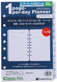 【公式】フランクリン・プランナー クラシックサイズ(A5 サイズ 変形) 7穴 オリジナル・デイリー・リフィル(1日1ページ) 2021年1月始まり4月始まり兼用(15ヶ月版)日本語版 手帳 システム手帳 スケジュール帳