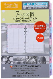 【公式】フランクリン・プランナー コンパクトサイズ(バイブルサイズ) 6穴 「7つの習慣」ウイークリー・リフィル(1週間2ページ)日本語版 2021年1月始まり4月始まり兼用(15ヶ月版)手帳 システム手帳 スケジュール帳