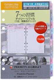 【公式】フランクリン・プランナー コンパクトサイズ (バイブルサイズ 幅広) 6穴 「7つの習慣」デイリー・リフィル (1日2ページ)日本語版 2021年1月始まり4月始まり兼用(15ヶ月)手帳 システム手帳 スケジュール帳
