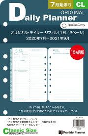 【公式】フランクリンプランナー クラシックサイズ (A5 サイズ 変形) 7穴 リフィル オリジナル・デイリー・リフィル(日本語版) デイリー 1日2ページ 見開き 2020 7月始まり 10月始まり 兼用 15ヶ月フランクリン 手帳 システム手帳 スケジュール帳
