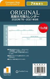 CO コンパクトサイズ(バイブルサイズ幅広) 6穴オリジナル 見開き月間カレンダー日本語版2020年7月10月始まり