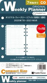 【公式】フランクリンプランナー コンパクトサイズ (バイブルサイズ 幅広) 6穴 リフィル オリジナル・ウィークリー・リフィル(日本語版) ウィークリー 1週間2ページ 見開き 2020 7月始まり 10月始まり 兼用 15ヶ月フランクリン 手帳 システム手帳 スケジュール帳