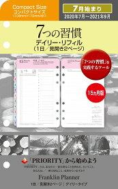 【公式】フランクリンプランナー コンパクトサイズ (バイブルサイズ 幅広) 6穴 7つの習慣 デイリー・リフィル (日本語版) デイリー 1日2ページ 見開き リフィル 2020 7月始まり 10月始まり 兼用 15ヶ月 フランクリン 手帳 システム手帳 スケジュール帳