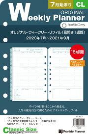 【公式】フランクリンプランナー クラシックサイズ (A5 サイズ 変形) 7穴 リフィル オリジナル・ウィークリー・リフィル(日本語版) ウィークリー 1週間2ページ 見開き 2020 7月始まり 10月始まり 兼用 15ヶ月 フランクリン 手帳 システム手帳 スケジュール帳