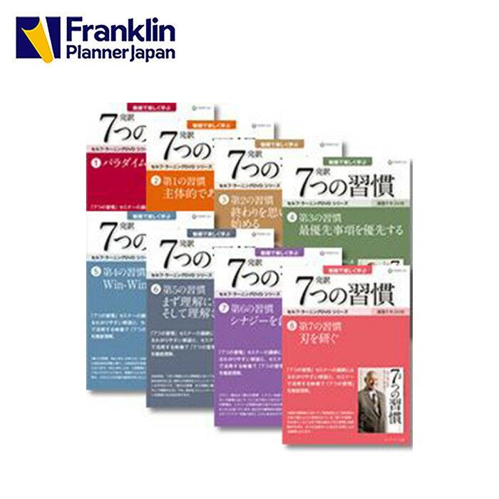 【公式】7つの習慣 セルフ・ラーニング DVD 全巻セット(1〜8)スティーブン・R・コヴィー
