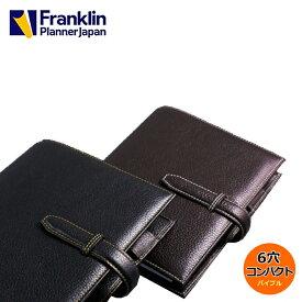 【公式】コンパクトサイズ (バイブルサイズ) リング経25mm バッファロー バインダー ブラック ブラウン 手帳 システム手帳 スケジュール帳 ダイアリー 7つの習慣 フランクリンプランナー フランクリン FranklinPlanner Franklin Planner
