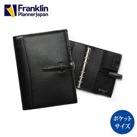 【公式】ポケットサイズ (ナローサイズ 変形) クライテリオン・バインダー バインダー リング径15mm 手帳 システム手帳 スケジュール帳 ダイアリー 7つの習慣 フランクリンプランナー フランクリン FranklinPlanner Franklin Planner