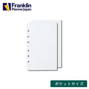 ポケットサイズ(ナロー変形サイズ)ホワイト・ブランクページ(200枚入り)