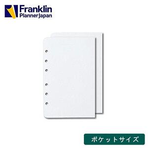ポケットサイズ(ナロー変形サイズ)ホワイト・ブランク・ページ(50枚入り)