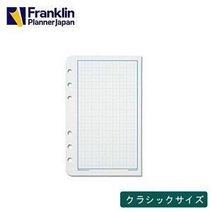 クラシックサイズ(7穴 A5 変形サイズ)グラフページ