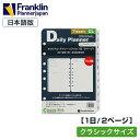 【公式】フランクリンプランナー クラシックサイズ (A5 サイズ 変形) 7穴 リフィル オリジナル・デイリー・リフィル(…