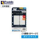 【公式】フランクリンプランナー ポケットサイズ(ナローサイズ 変形) 6穴 リフィル オリジナル・ウィークリー・リフィ…