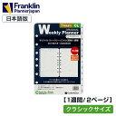 【公式】フランクリンプランナー クラシックサイズ (A5 サイズ 変形) 7穴 リフィル オリジナル・ウィークリー・リフィ…