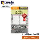 【公式】フランクリンプランナー コンパクトサイズ(バイブルサイズ) 7つの習慣・ウイークリー・リフィル (日本語版)…