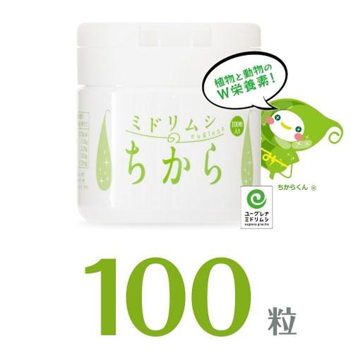 【ミドリムシのちから】話題の微生物!健康補助食品ミドリムシのちから100