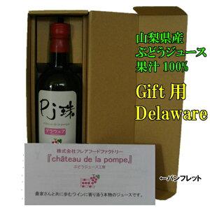 山梨産ストレート葡萄ジュース「Pj珠」デラウェア 720ml1本入りギフト 果汁100% 無添加 ぶどう ブドウ グレープジュース ストレート フルーツ 果物 ジュース 高級 国産 美味しい お取り寄