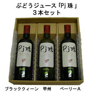 山梨県産ストレート葡萄ジュース「Pj珠」甲州、ベーリーA、ブラッククィーン 3本入ギフトセット(720ml) 果汁100% 無添加 ぶどう ブドウ グレープ フルーツ 果物 高級 ジュース